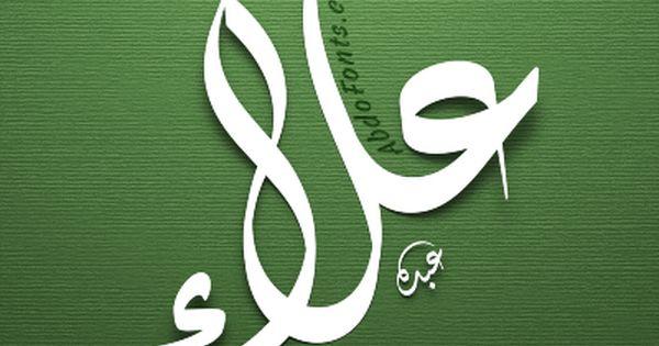 أسماء بالخط العربي معرض Abdo Fonts Arabic Calligraphy Art Creative Embroidery Calligraphy Name