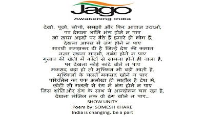 Poem Against Corruption In Hindi The Fun Learning Creative Writing Course Good Essay Free Math Lessons On Politic And