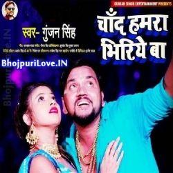 Chand Hamra Bhiriye Ba (Gunjan Singh) Bhojpuri Album Mp3 2020 in 2020 | Mp3  song, Mp3 song download, Songs