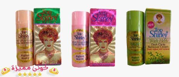 كريم شيرلي الاصلي لتبييض البشرة و الوجه Shirley Cream Shirley Cream تفتيح البشرة كريم شيرلي Cream