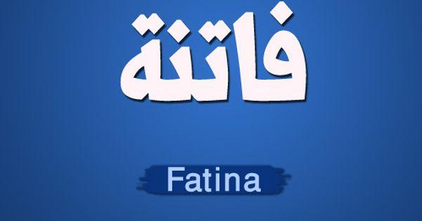 صور اسم فاتنة عربي و انجليزي مزخرف معنى اسم فاتنة وشعر وغلاف ورمزيات Company Logo Tech Company Logos Vimeo Logo