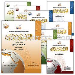 Arabic Between Your Hands High School Br العربية بين يديك Arabic Curriculum Noorart Teacher Books Educational Projects Teach Arabic