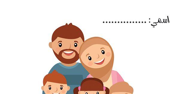 كتاب حصن المسلم الجديد للأطفال Pdf رياض الجنة Arabic Kids Arabic Alphabet For Kids Islamic Kids Activities