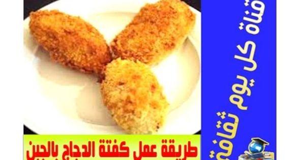 دجاج وصفات دجاج طريقة عمل كفتة الدجاج بالجبن Food Vegetables Corn