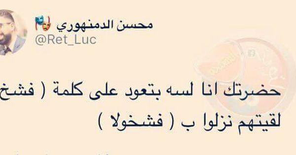 دي ظهرت امتي دي Arabic Words Arabic Quotes Words