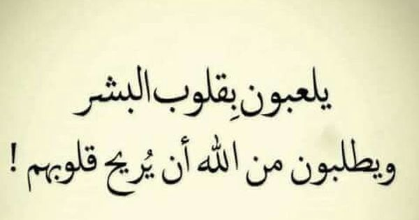 Pin By Amal Najamy On Arabic Calligraphy Quotes Arabic Calligraphy Sayings