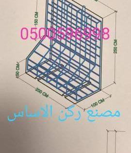 حواجز خرسانية 0500596998 مصدات خرسانيه الرياض