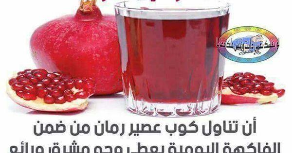 Pin Von Asmaa Alazawi Auf صحة