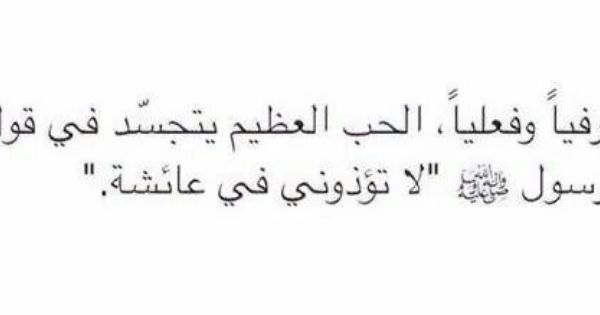 لا تؤذوني في عائشة Peace Be Upon Him Arabic Words Quotes