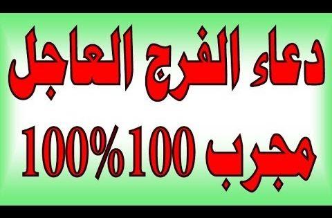 دعاء الفرج العاجل مجرب ادعية مستجابة لا تخرج قبل ان تقراه Islam Facts Arabic Love Quotes Quotes