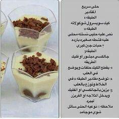 وصفة حلى سريع وصفات حلويات طريقة حلا حلى كاسات كيك الحلو طبخ مطبخ شيف Yummy Food Dessert Food Network Recipes Food Receipes