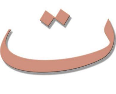 Pin By حروف On ت Symbols Digits