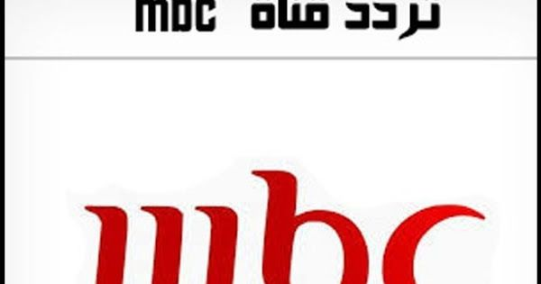 أحدث تردد قناة ام بي سي 1 Mbc الجدديد Hd على النايل سات وعربسات موقع برامجنا Company Logo Tech Company Logos Logos