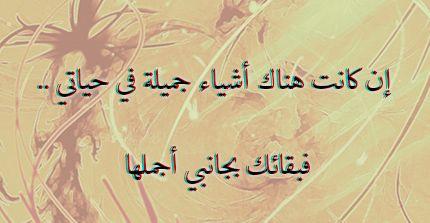 صور عن الحياة حكم وأقوال مكتوبة عن الحياة Cool Words Arabic Quotes Words