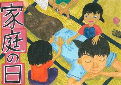 家庭の日 6年生の作品 小学生が描いたポスターコンクール入賞作品