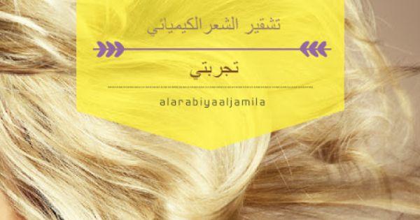 العربية الجميلة ترتيب 5 مشقرات كيميائبة Tote Bag Tote Bags