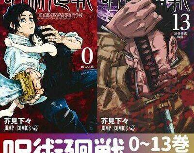 Jujutsu Kaisen Sorcery Fight Vol 0 13 Comic Book Set Gege Akutami Japanese Manga In 2021 Book Set Sorcery Jujutsu