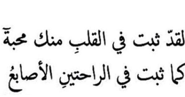 Pin By Lucifer Damon On أصابك عشق Arabic Words Arabic Words