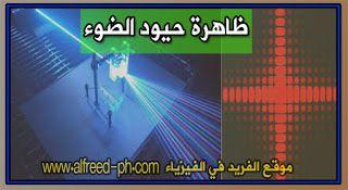 حيود الضوء في الفيزياء Physics Diffraction Of Light Books