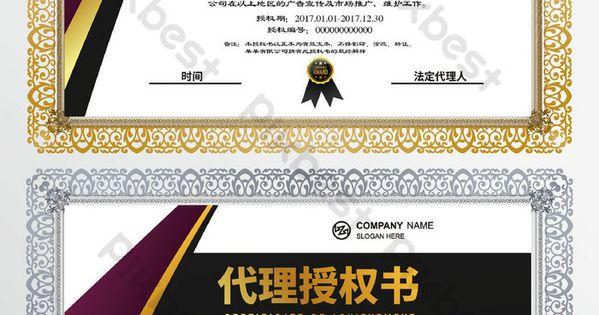 تصميم تفويض الوكالة Ai تحميل مجاني Pikbest Certificate Of Achievement Company Names Slogan