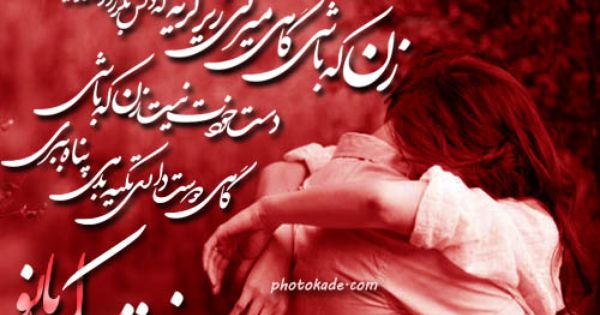 کارت تبریک روز زن عکس نوشته روز زن کارت پستال روز زن Persian Women Day Roz Zan Mobarak Mom Day Persian Women Love Mom