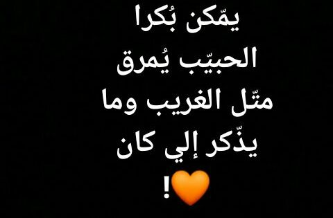 Pin By Saja Talal 23 On Saja Talal Funny Arabic Quotes Life Quotes Beautiful Arabic Words