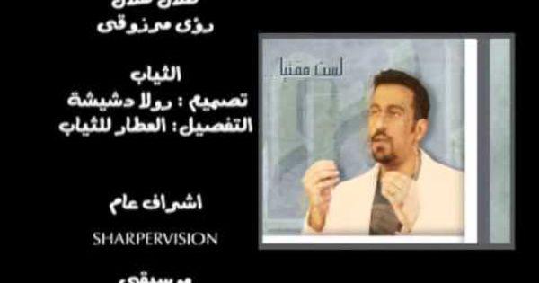 أغنية الشارة خواطر 2 ربيع حافظ Movie Posters Movies Jld