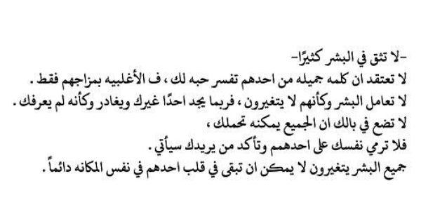 ﻻ تثق بأحد True Quotes Islamic Phrases Cool Words