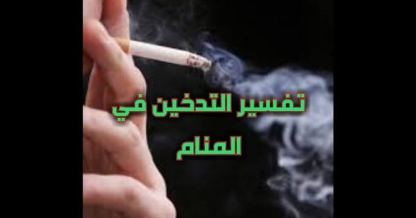 تفسير حلم التدخين Movie Posters Interpretation Dream
