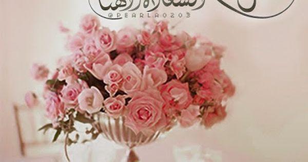 Pin By Ghada Elnagar On Arabic Eid Greetings Happy Birthday Video Happy Eid