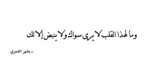 وما لهذا القلب لا يرى سواك ولا ينبض الا لك Arabic Words Quotes Words