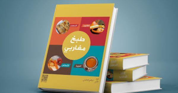 شجر الدر تجميعة من كتب طبخ المغرب العربي Blog Blog Posts Home Decor
