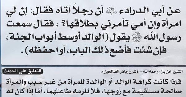Pin On أحاديث سيدنا محمد صلى الله عليه وسلم