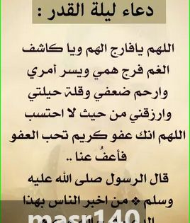 Resultat De Recherche D Images Pour ادعية ليلة القدر Islamic Quotes Quotes Islamic Quotes Quran