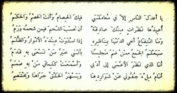يا اعدل الناس Beautiful Arabic Words Photo Quotes Math