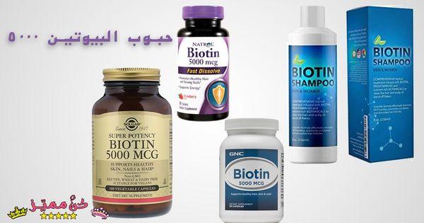 فيتامينات و حبوب البيوتين 5000 لتطويل للشعر Biotin 5000 Mg For Hair Growth And Length حبوب البيوتين 5000 Biotin Tab Shampoo Shampoo Bottle Biotin