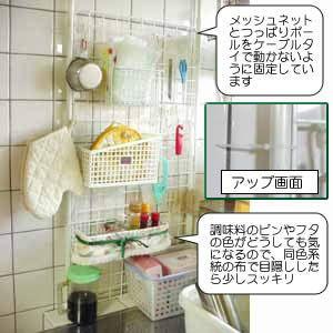 キッチン収納に つっぱり棒 メッシュハンガー 100円ショップ