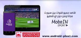تحميل Mobein Tv افضل تطبيق لمشاهدة المباريات وقنوات Bein Sports Hd بث مباشر Android Plus Live Tv Bein Sports Tv