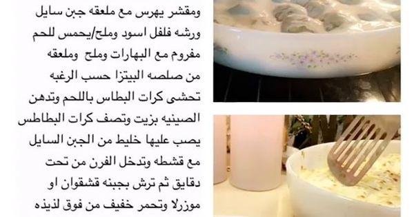 وصفات سهله حلويات أم نايف Um Naif 5 Instagram Photos And Videos كرات البطاطس Food Cooking Keto Recipes