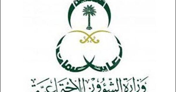 رابط وظفني الضمان الاجتماعي الجديد 1436 سعوده Place Card Holders Cards Place Cards