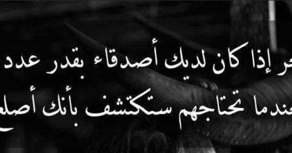 Photos About Fake Friends Sowarr Com موقع صور أنت في صورة Fake Friends Meaningful Arabic Calligraphy