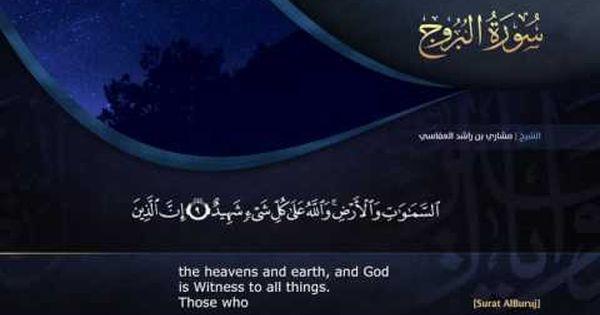 سورة البروج جزء عم 1419 هـ مدونة محبي الشيخ مشاري راشد العفاسي Heaven On Earth Heaven Earth