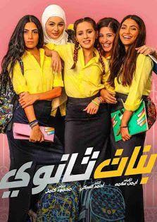 الرئيسية افلام عربي مشاهدة وتحميل فيلم بنات ثانوي Hd 2020 كوميدي مشاهدة وتحميل فيلم بنات ثانوي Hd 2020 In 2021 Girl Movies High School Girls Hd Movies Online
