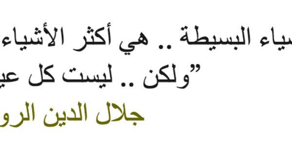 لعل الأشياء البسيطة هي أكثر الأشياء تميزا ولكن ليست كل عين ترى جلال الدين الرومي Words Arabic Calligraphy