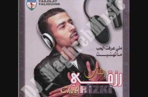 Ana El Ghaltan Cheb Rizki High Quality Audio أنا ألغلطان الشا Cheb Youtube Ana