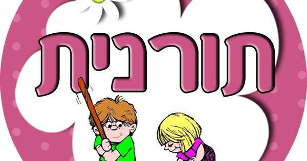 rosh hashanah family activities