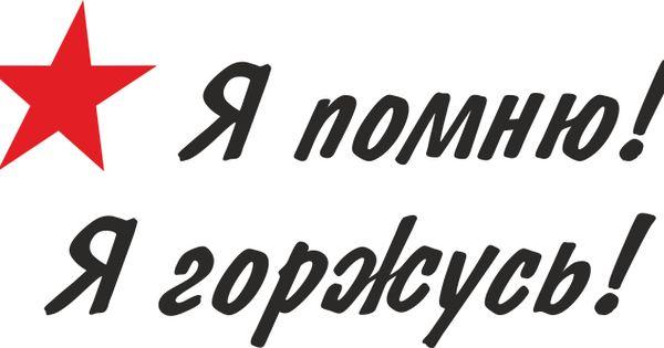 Nadpis Ya Pomnyu Ya Gorzhus 10 Tys Izobrazhenij Najdeno V Yandeks