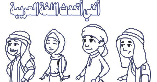 Free Arabic Coloring Pages Islamic Coloring Pages بالعربي نتعلم Coloring Pages Alphabet Coloring Pages Coloring Books
