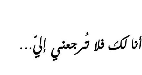مولانا جلال الدين الرومي Arabic Quotes Rumi Quotes Islamic Quotes