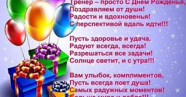 Kartinki Po Zaprosu Pozdravlenie S Dnem Rozhdeniya Trenera Po Futbolu Happy Birthday Ecard Happy Birthday Birthday